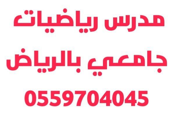 مدرس رياضيات جامعي بالرياض 0559704045 مدرس رياضيات جامعي بالرياض 0559704045 Gaming Logos Logos