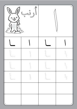 Arabic Letter Book 01 Learn Arabic Alphabet Arabic Alphabet Letters Arabic Alphabet For Kids