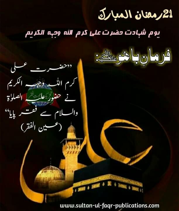 Pin By Nayab Sohail On Islamic Quotes Islamic Quotes Movie Posters Poster