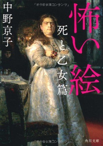 怖い絵  死と乙女篇 (角川文庫) 中野 京子, http://www.amazon.co.jp/dp/404100439X/ref=cm_sw_r_pi_dp_H.Fxtb027A4D6
