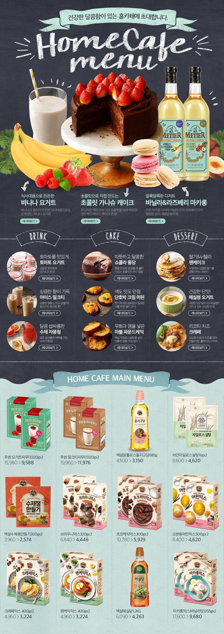 MY LOVELY 홈까페! | 기획전 | CJ제일제당 직영몰, CJ온마트