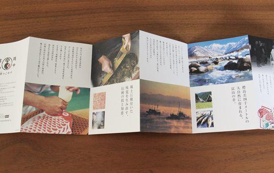 目で見て楽しいリーフレット。写真とか文字数とか。 越中富山 幸のこわけ