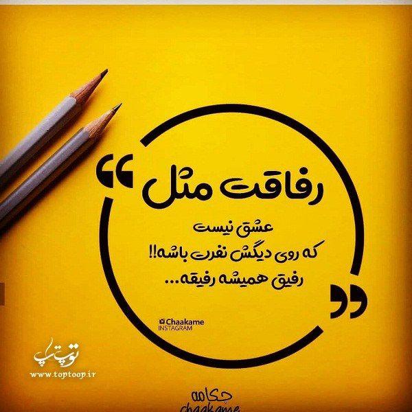 دوستی و رفاقت Friends Quotes Funny Friends Quotes Islamic Quotes Sabr