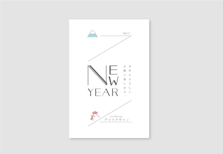 Japanese Designer New Year's Cards of 2017