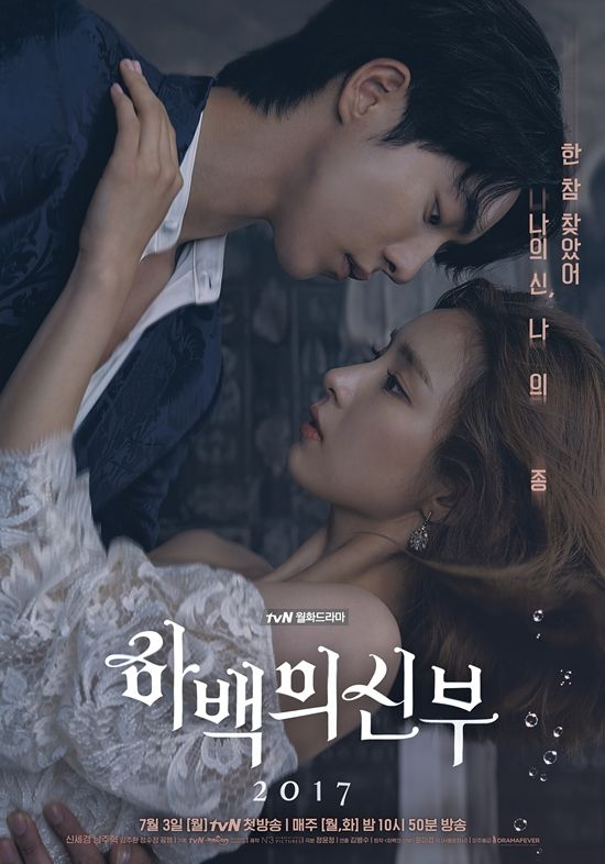 First Drama Poster for Bride of the Water Has Nam Joo Hyuk Cradling His Damsel Shin Se Kyung | A Koala's Playground