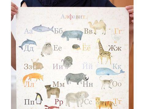 Постер Алфавит by Оксана Тарасова | Coordi.ru