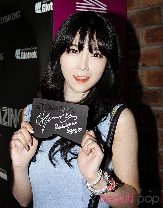 Eyemazing Launch Party - K-pop star Rainbow 아이메이징 런칭파티 - 레인보우 현영