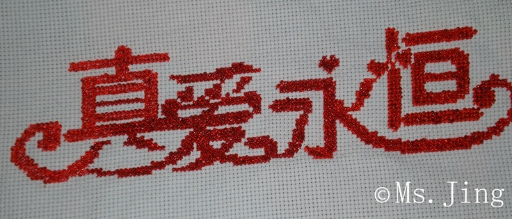 The Beaded words make the whole picture more vividly.  No matter how time changed, it's still shiny.