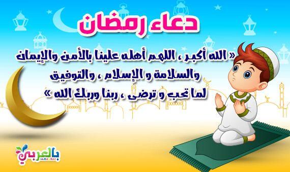 دعاء رمضان مكتوب واجمل الادعية القصيرة دعاء رؤية هلال رمضان بالعربي نتعلم Arabic Quotes Quotes