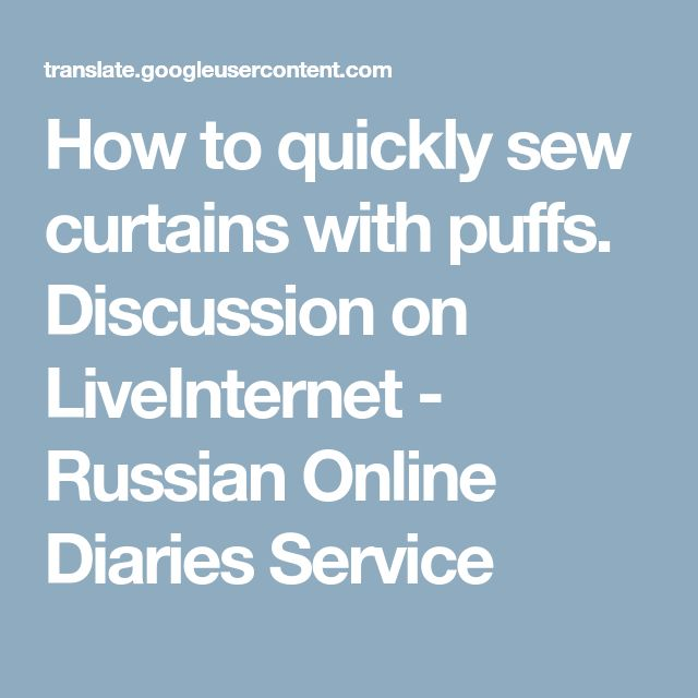How to quickly sew curtains with puffs. Discussion on LiveInternet - Russian Online Diaries Service