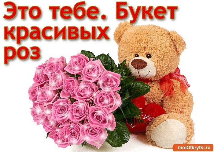 Открытки большой букет роз для тебя