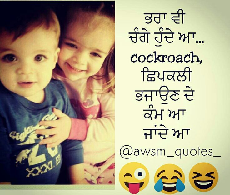 Funny Quotes For Brother In Hindi: Best 25+ Punjabi Funny Ideas On Pinterest