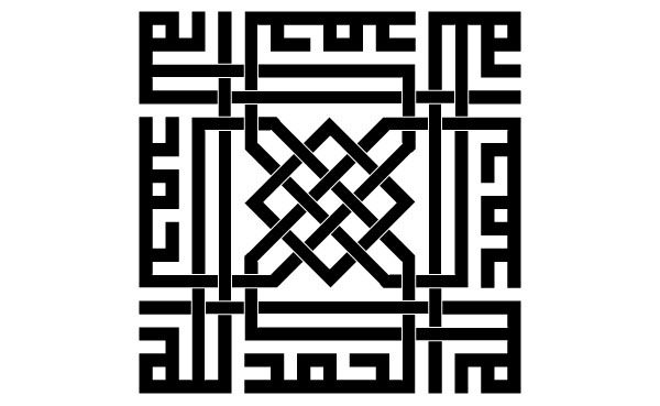 Creative Arabic Calligraphy: Square Kufic | Central geometry