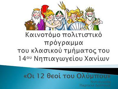 fun-tastic 14: Καινοτόμο πολιτιστικό πρόγραμμα μυθολογίας 2013