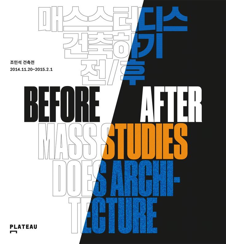 Before/After: Posters