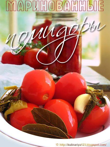 327. Маринованные помидоры