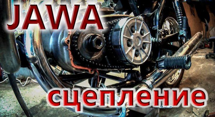 Мотоцикл ЯВА, сняли сцепление