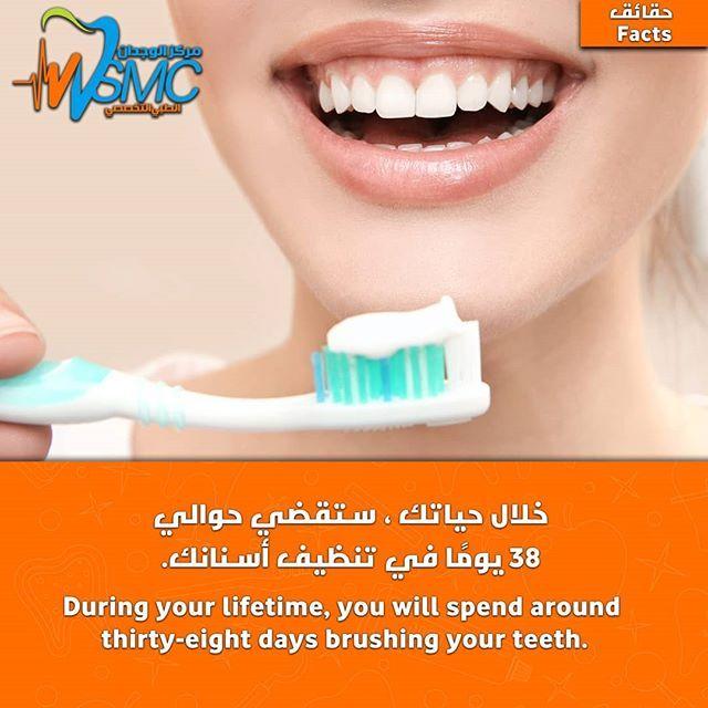 تنظيف الأسنان لا يأخذ من يومك إلا دقائق فحافظ على تنظيف اسنانك لتكون أجمل وأقوى 17005666 33336553 Brushing Your Teeth Spends Fe Medical Teeth Medical Center