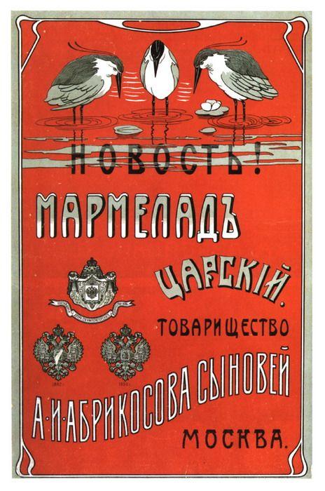 Дореволюционные рекламные плакаты (90 шт.)