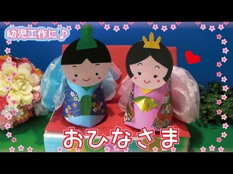 ふわふわ着物のおひなさま♪Let's make craft dolls for Doll's Festival . - YouTube