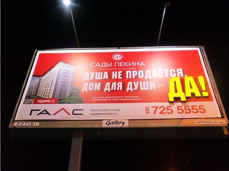 «ДА!» объектам недвижимости «Галс-Девелопмент»