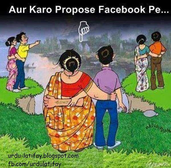 Urdu Latifay: Facebook Jokes in Urdu 2014, Couple Funny Photos, ...