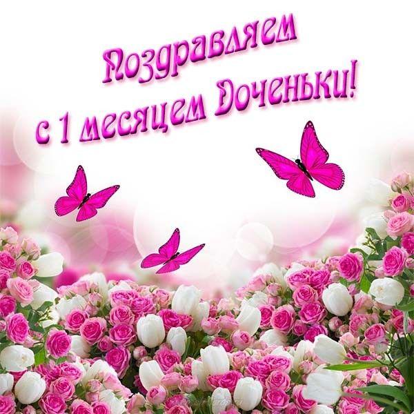 Otkrytki 1 Mesyac Devochke 33 Foto 7zabav Club S Dnem Rozhdeniya Otkrytki Sestrenki