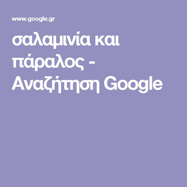 σαλαμινία και πάραλος - Αναζήτηση Google
