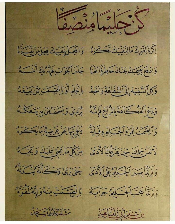 Pin By اكتمال القمر On أب ي ات و أش ع ار Words Of Wisdom Arabic Poetry Words