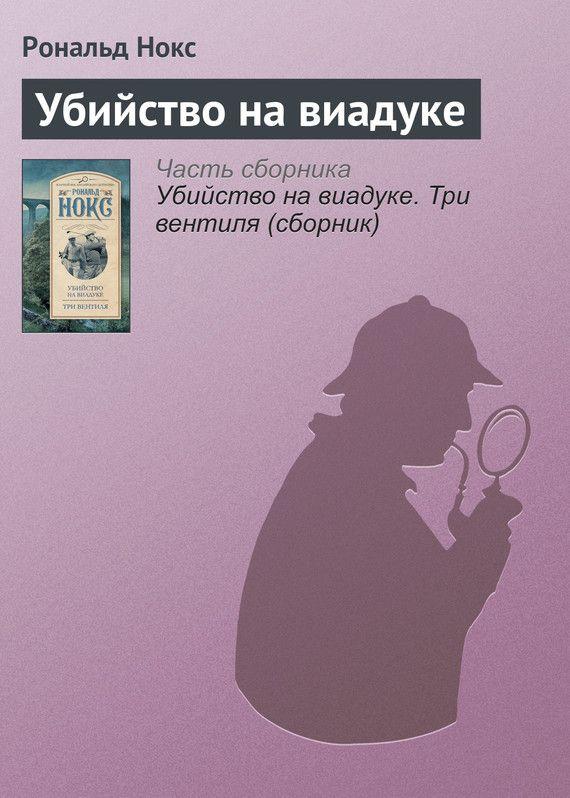 Убийство на виадуке #литература, #журнал, #чтение, #детскиекниги, #любовныйроман