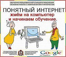 Понятный интернет для пенсионеров и не только.