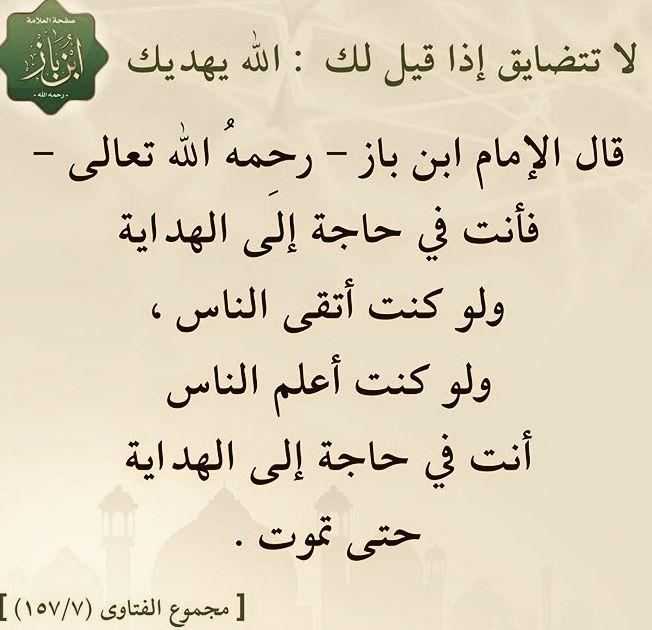 الله يهديك Islamic Quotes Quotes Islam