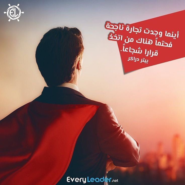 #Success #EveryLeader #leader #Leadership #motivation #quote  #quotes #instaquote  #inspiration #inspiring #action #Arabic #work #working #picoftheday #teamwork #اقوال #عربي #القيادة #كل_قائد #تحفيز #النجاح #تطوير #تطوير_الذات #حكم #ابتكار #ريادة
