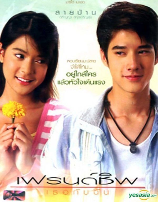 5 Drama Thailand yang Layak Kamu Tonton Movie Gifs, I Movie, Mario Maurer, Thai Drama, Drama Korea, Movie Collection, Drama Movies, Asian Actors, In A Heartbeat