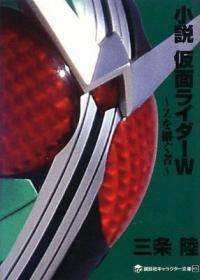 ファン必読! 『平成仮面ライダー』の脚本家らが執筆したスピンオフ小説(ダ・ヴィンチ電子ナビ) - エキサイトニュース
