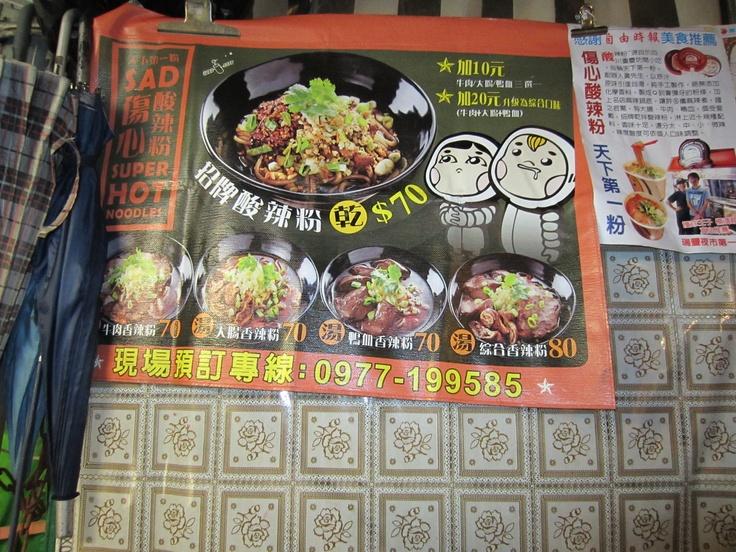 Duck's blood Taiwan