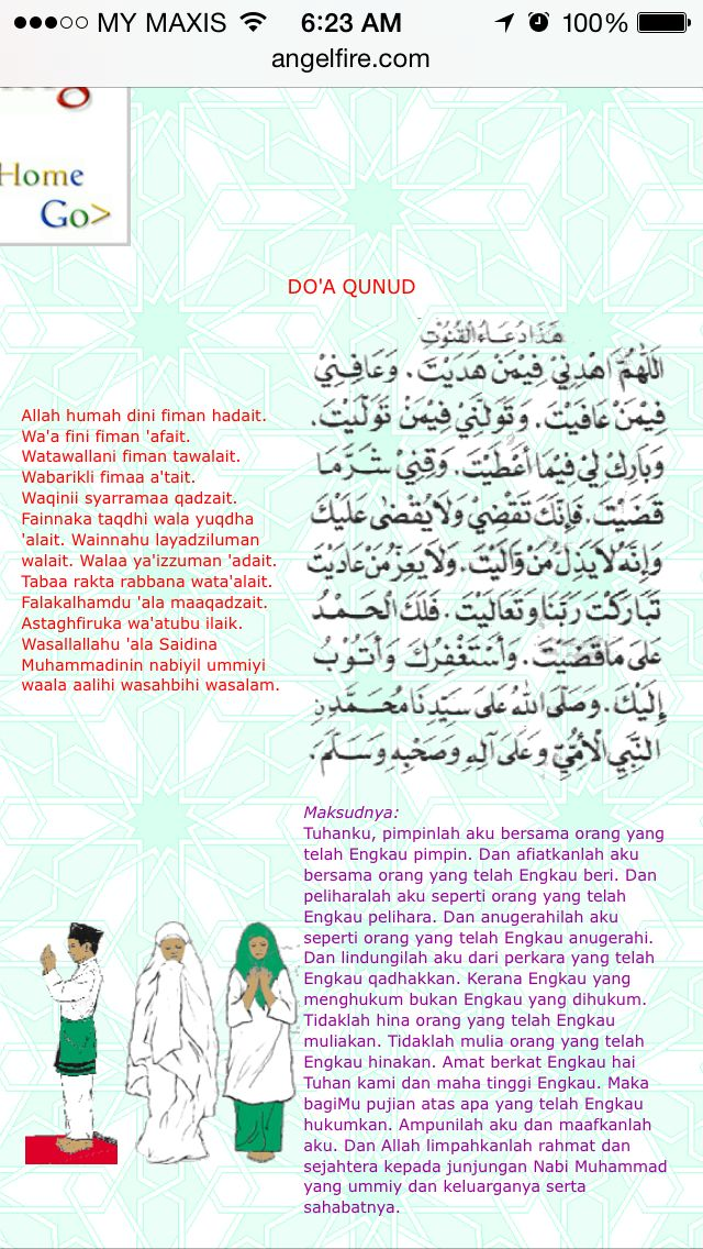 Dua Qunud/Qunoot for subuh/fajr prayers