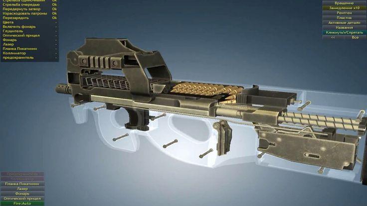 Бельгийский пистолет-пулемёт FN P90. Функционироваие механики в разрезе