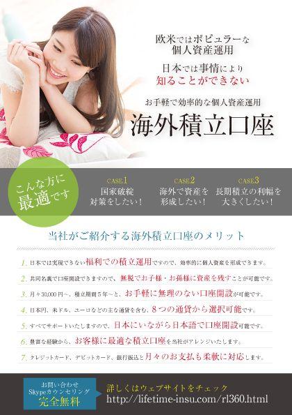 【RYOAKI Magazine 広告デザイン】日本では事情により知ることのできない個人資産運用「海外積立口座」のデザインをお手伝いしました。 お得な情報がURLにも掲載されていますので、興味ある方は任意で、見てください。