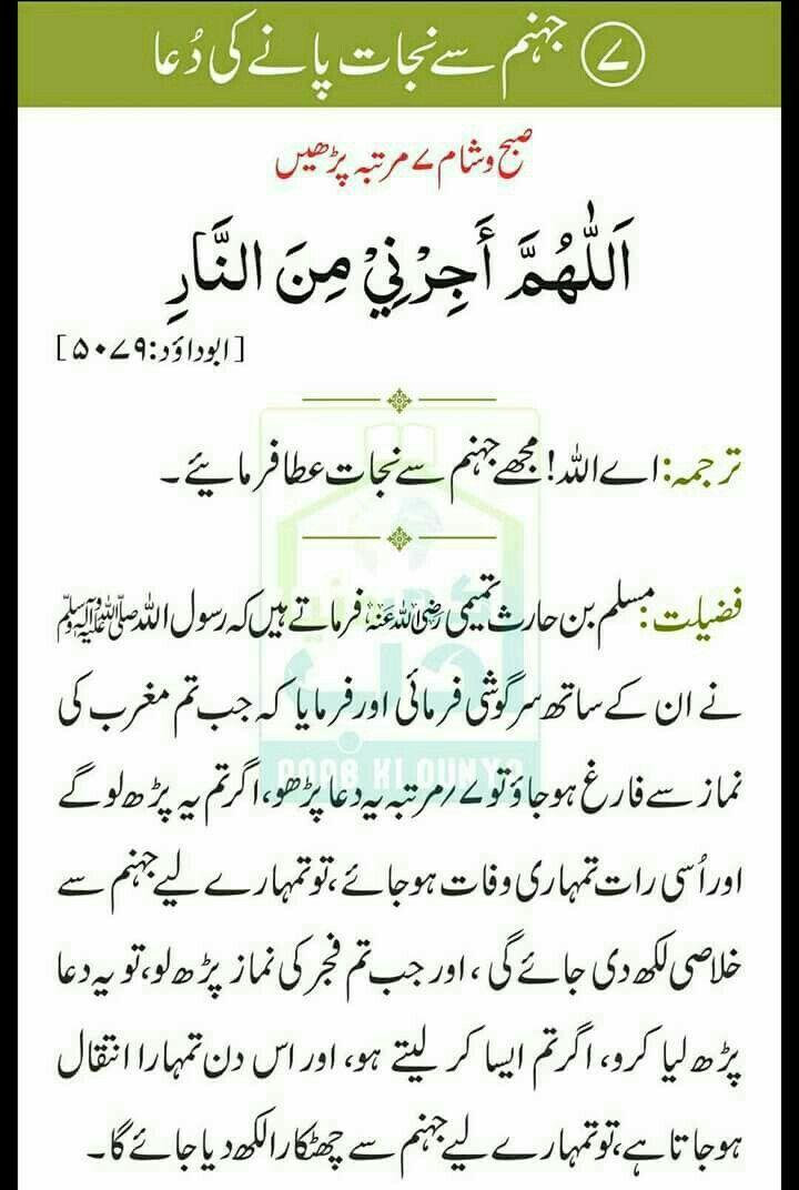 Pin by Nazia Owais on islam | Islam quran, Islamic qoutes