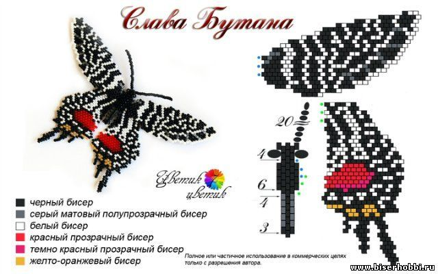 Beaded Butterfly PATTERN   Marina Biryukova   white black red