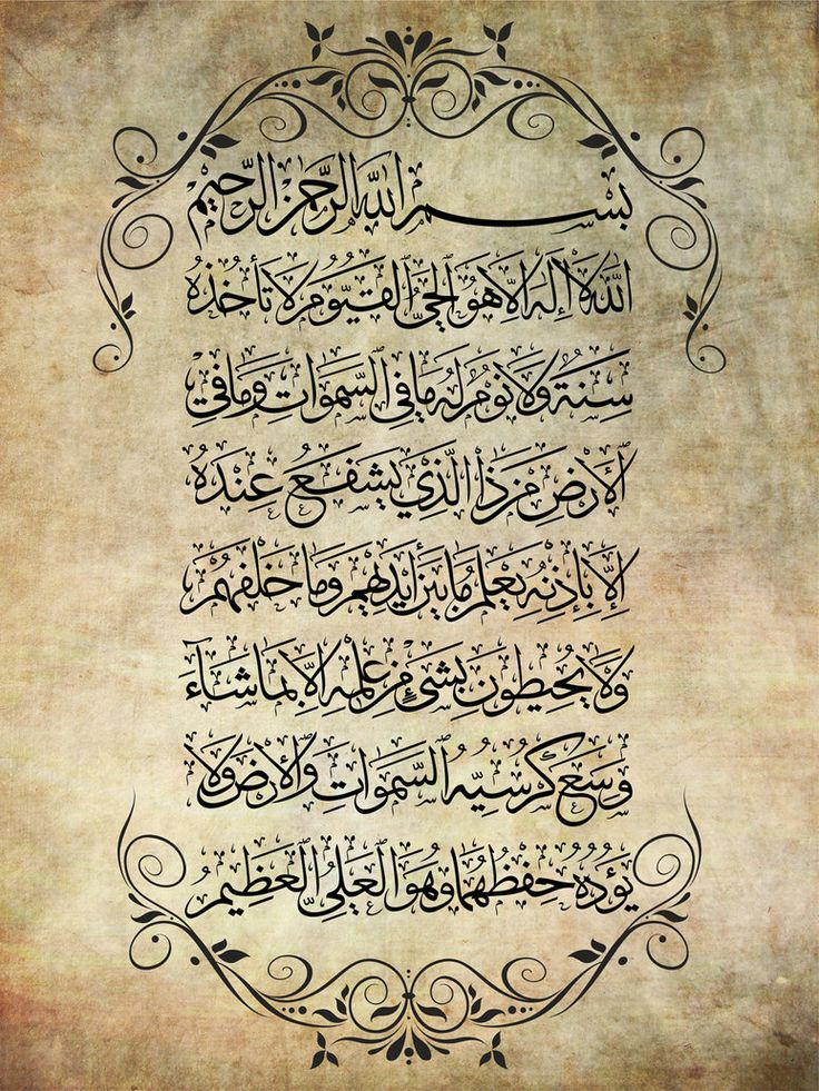 Ayat al koussi free vectors by shaheeed