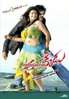 Aa Okkadu Telugu Movie Online - Ajay Kumar, Suresh Gopi and Madhurima. Directed by N S Murthy. Music by Mani Sharma. 2009 [U] w.eng.subs
