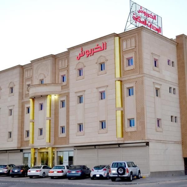 Al Kharboush For Furnished Units Situated 7 Km From Al Makan Mall Hafar Al Batin In Hafr Al Baten Al Kharboush For Furnished Units Hotel The Unit Accommodation