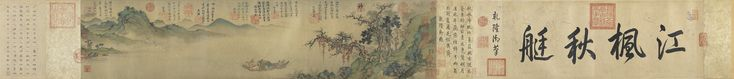Autumn Boating on a Maple River (江楓秋艇圖) Sheng Mao (盛懋, fl.ca.1310-1360), Yuan Dynasty (1271-1368)  Handscroll, ink and color on paper, 24.7 x 111 cm, National Palace Museum, Taipei