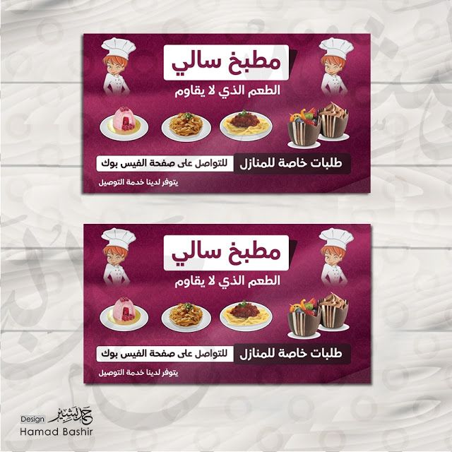 تصميم كرت فزت Business Card 080 Psd Design Business Cards Food