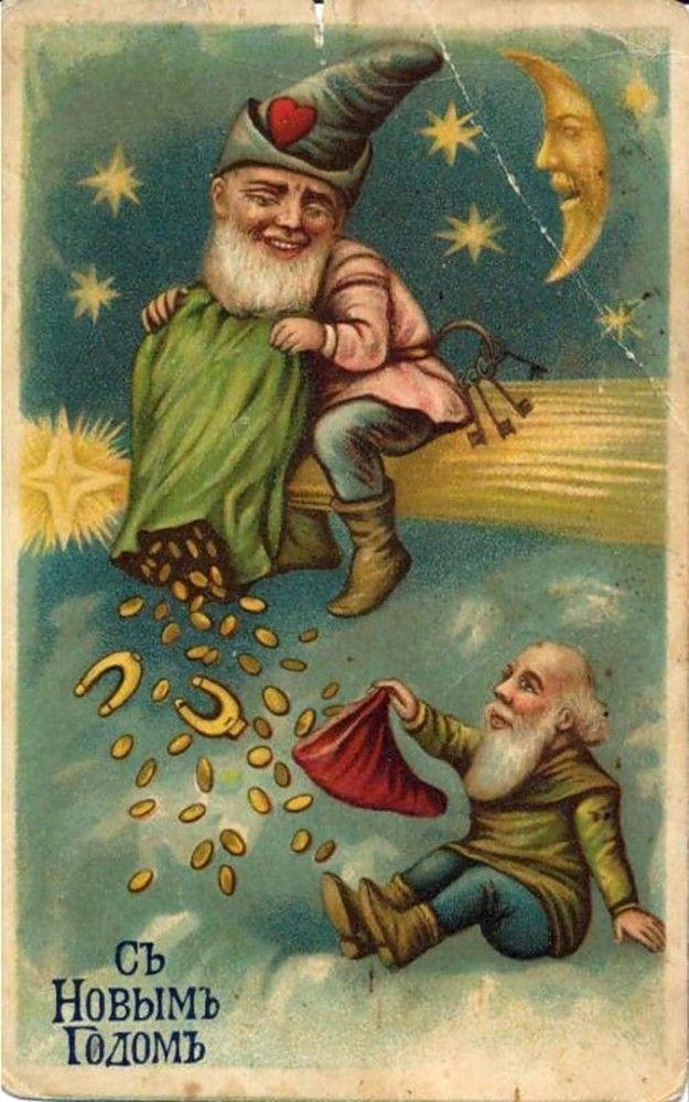 Старые открытки с новым годом царские
