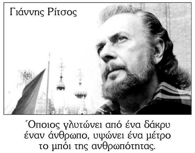 #ritsos Γιάννης Ρίτσος