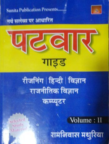 Book For Patwar Guide Reasoning, Hindi, Science, Political Science, Computer By Sunita Publications @ #Mybookistaan http://mybookistaan.com/books/competition-guides/rpsc-exam/patwari