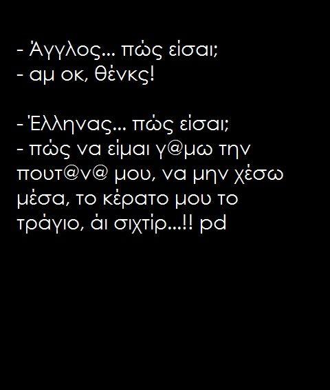 Όσο και αν απεχθάνομαι  τον Έλληνα για αυτό...δε μπορώ να μη γελάσω!!!